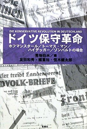 ドイツ保守革命―ホフマンスタール/トーマス・マン/ハイデッガー/ゾンバルトの場合