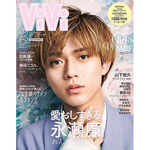 ViVi 2021年 2月号 特別版 表紙画像