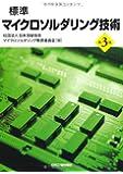 標準 マイクロソルダリング技術