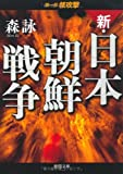 新・日本朝鮮戦争 第一部 核攻撃 (徳間文庫)