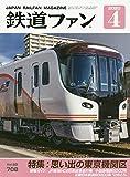 鉄道ファン 2020年 04 月号 [雑誌]