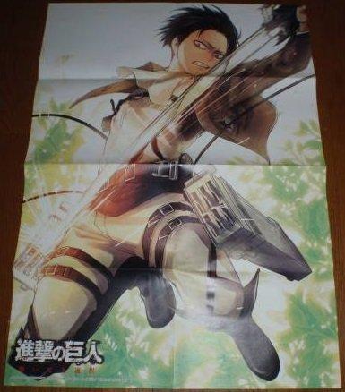 進撃の巨人 悔いなき選択 リヴァイ 兵長 ARIA 付録 ポスター