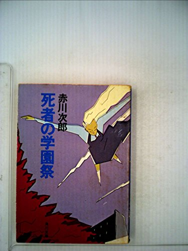 死者の学園祭 (1983年) (角川文庫)