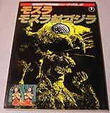 Mothra; Mothra vs. Godzilla (sf Toho Tokusatsu Film Series, Vol. 2)