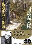 街道をゆく 夜話 (朝日文庫 し 1-55)