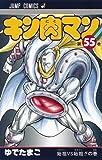 キン肉マン コミック 1-55巻セット (ジャンプコミックス)