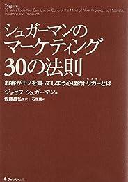 シュガーマンのマーケティング30の法則 お客がモノを買ってしまう心理的トリガーとはの書影