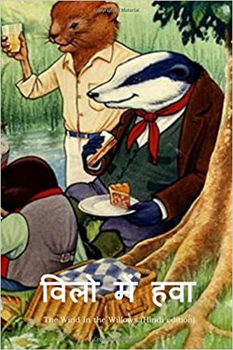 The Wind in the Willows (Hindi edition)