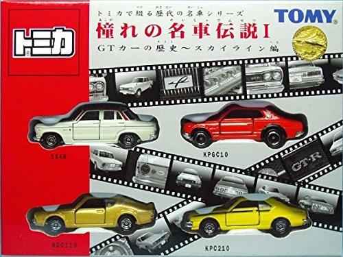憧れの名車伝説I GTカーの歴史 ?スカイライン編?(4台セット) 「トミカで綴る歴代の名車シリーズ」 688808
