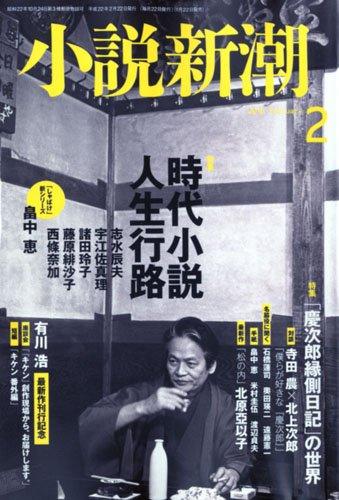 小説新潮 2010年 02月号 [雑誌]