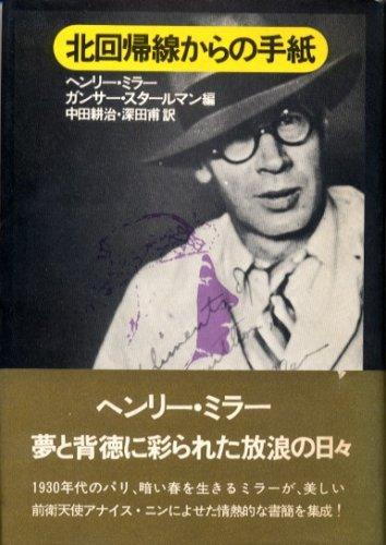 北回帰線からの手紙 (1972年)
