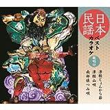 Karaoke - Nihon Minyo Best Karaoke Hansho Tsuki Tsugaru Jongarabushi / Tsugaru Yamauta / Nanbu Tawaratsumi Uta [Japan CD] COCF-16802