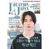 ロケーションジャパン 2019年4月号
