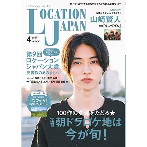 ロケーションジャパン 2019年4月号 表紙画像