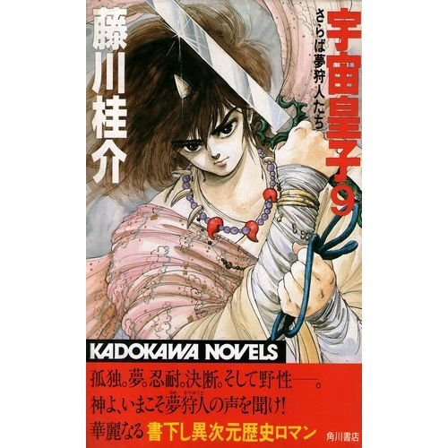 Space prince (Utsunomiko) (9) (Kadokawa Noberuzu) (1985) ISBN: 4047772097 [Japanese Import]