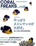 コーラルフリークス27 (NEKO MOOK)