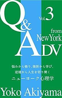 Q and Adv from New York Vol Three: Nayamikarasatori Zasetsukaramanabi Gyakkyokarajinnseiwokirihiraku NY Shinnrigaku (CUBE New York Books) (Japanese Edition) by [yoko akiyama]