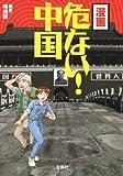 漫画 危ない!中国  (宝島SUGOI文庫)