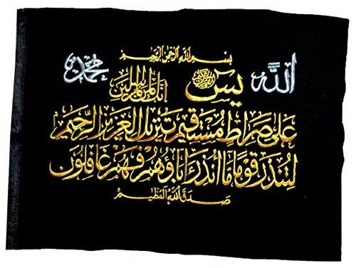 Surah Yasin Title Velvet Fabric Poster Embroided Islamic Art Al ...