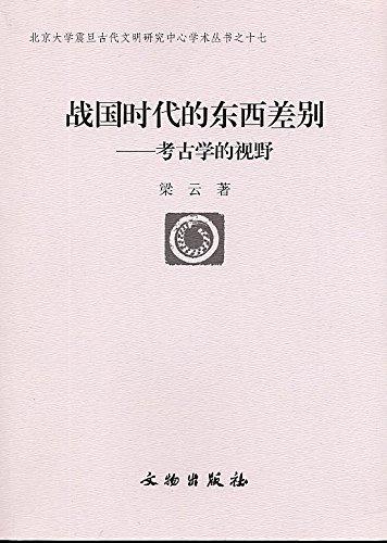 zhan-guo-shi-dai-de-dong-xi-cha-bie-kao-gu-xue-de-shi-ye