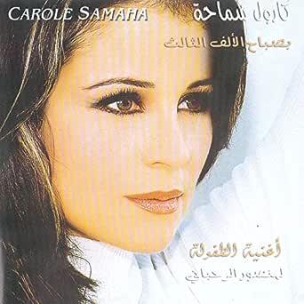 SAMAHA W T3AWADET TÉLÉCHARGER MP3 CAROLE