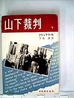 山下裁判〈下〉 (1952年)   A.フ...