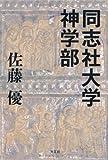 同志社大学神学部