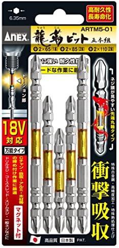 アネックス(ANEX) 龍靭ビットセット 両頭 ARTM5-01