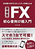 Superguide for FX beginners Supplementary edition (Japanese Edition)