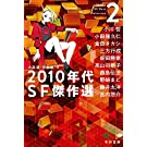 2010年代SF傑作選2 (ハヤカワ文庫JA)