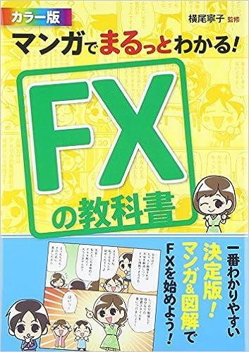 マンガでまるっとわかる! FXの教科書 カラー版
