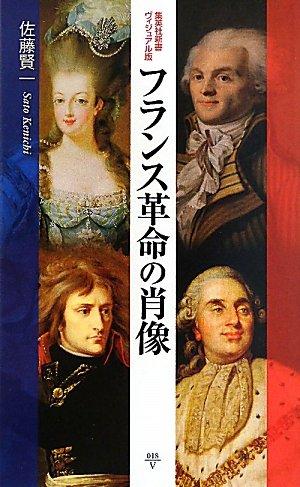 フランス革命の肖像 (集英社新書ヴィジュアル版)
