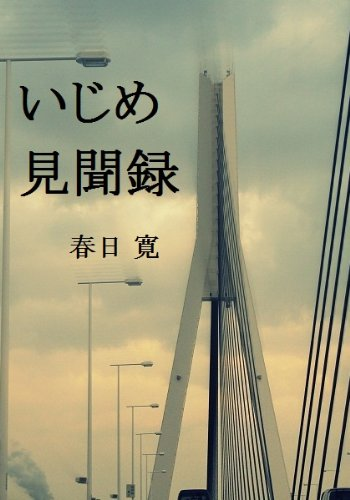 Ijime kennbunnroku (Japanese Edition)