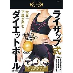 日経ヘルス ムック 最新号 サムネイル