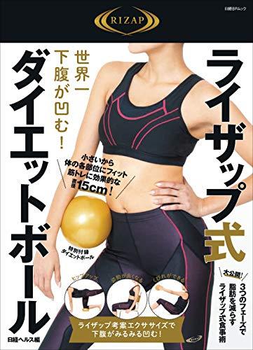 日経ヘルス ムック 最新号 表紙画像