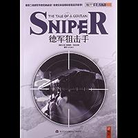 德军狙击手 (指文图书•士兵系列)