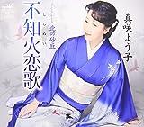 SHIRANUI RENKA/KITA NO SAKYU