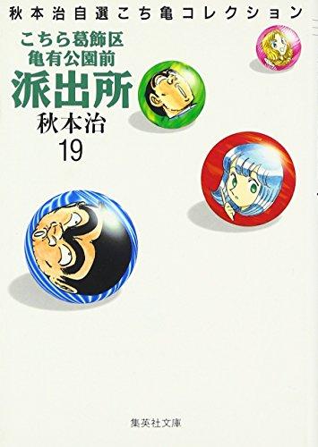 Kochira Katsushika-ku Kameari Koen Mae Hashutsusho (Kochikame Collection No. 19) [Manga in Japanese Language] (Akimoto Osamu Jisen Kochikame Collection, Volume 19)