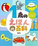 1歳のえほん百科 (えほん百科シリーズ)