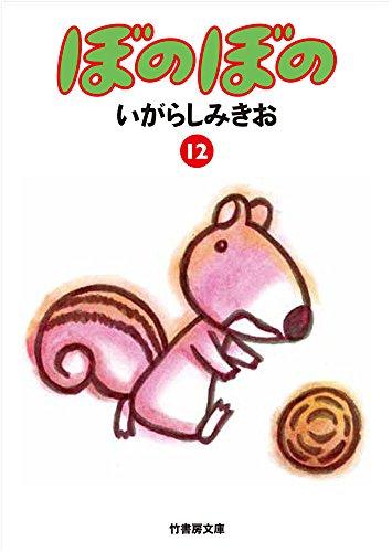 文庫 ぼのぼの 12 (竹書房文庫)