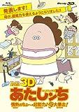 Animation - 3D Movie: Atashin'Chi Jonetsu No Cho - Chonoryoku Haha Daiboso! [Japan BD] ZMXZ-7249