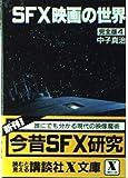 SFX映画の世界完全版 4 (講談社X文庫 7-4)