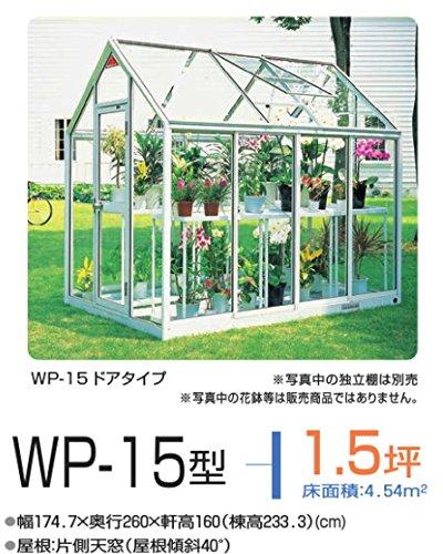 ピカコーポレーション 屋外用温室 プチカ WP-15 B002TZTQ7C