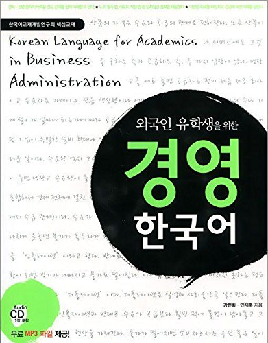 Korean Language for Academics in Business Administration