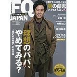 FQ JAPAN 2018年1月号 小さい表紙画像