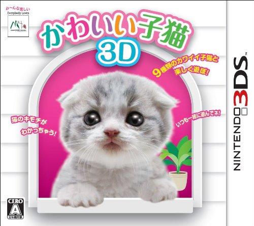 かわいい子猫3Dの商品画像