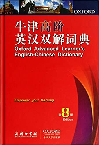 Dictionary chinese picture pdf english oxford