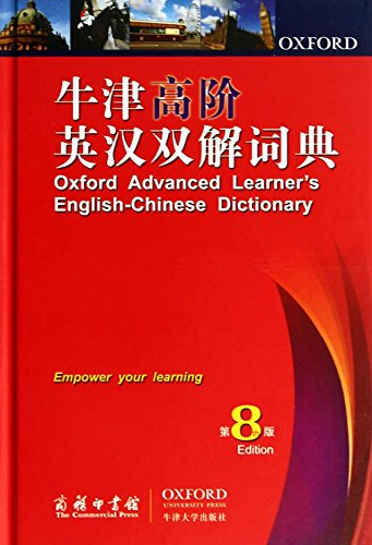 Oxford Advanced Learner's English-Chinese Dictionary (Chinese Edition)