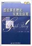 图论算法理论、实现及应用 (21世纪全国应用型本科计算机案例型规划教材)