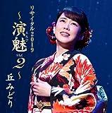 丘みどりリサイタル2019 ~演魅 Vol.2~
